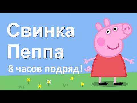 Свинка Пеппа 8 ЧАСОВ ПОДРЯД! (Все серии 4 сезона в одном видео) (видео)