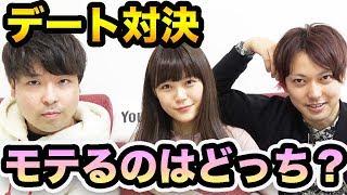 【第1回モテモテ王】女性YouTuberとデートしてモテるのはどっち??