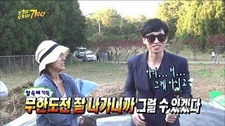Video 【TVPP】Yoo Jae Suk - Visit Lee Hyo Ri's home, 유재석 - 핑클 리더 이효리 섭외 위해 즉석 제주도행! @ Infinite Challenge MP3, 3GP, MP4, WEBM, AVI, FLV Agustus 2018
