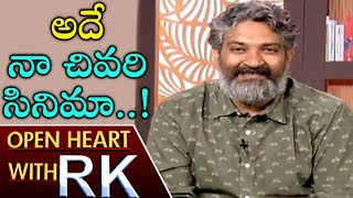 Video SS Rajamouli Last Movie is the Mahabharat | Open Heart With RK | ABN Telugu MP3, 3GP, MP4, WEBM, AVI, FLV Desember 2018
