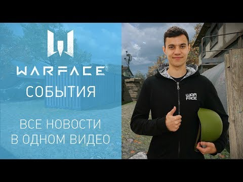 Warface: короткие новости #29