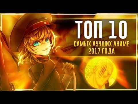 ТОП 10 самых лучших АНИМЕ 2017 года (видео)