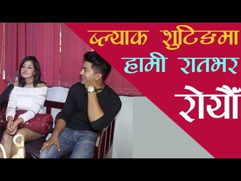(खन्चुवा आकाश, आँचललाई उठ्यो रिस || Pirati with Aanchal Sharma & Aakash Shrestha | FOR SEE NETWORK | - Duration: 17 minutes.)