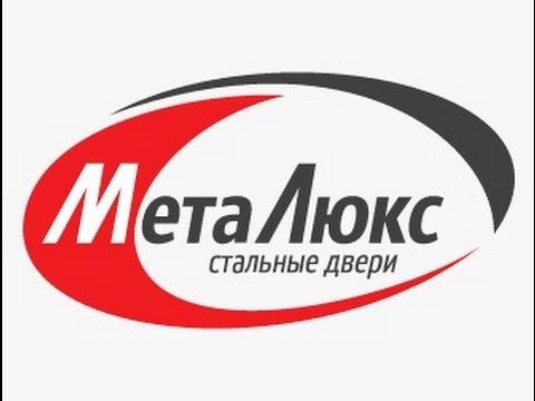 Отзыв обзор металлических входных дверей Металюкс