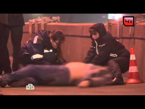 Убийство Бориса Немцова  видео с места убийства политика (видео)