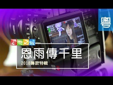 電視節目 TV1501 恩雨傳千里電視籌款持輯 (HD粵語)