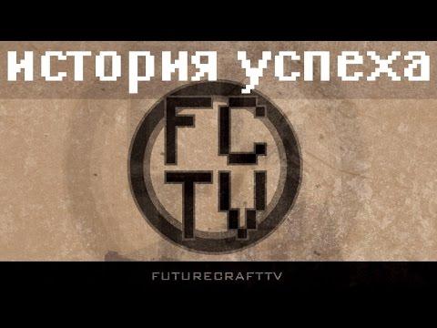 История успеха: FutureCraftTV