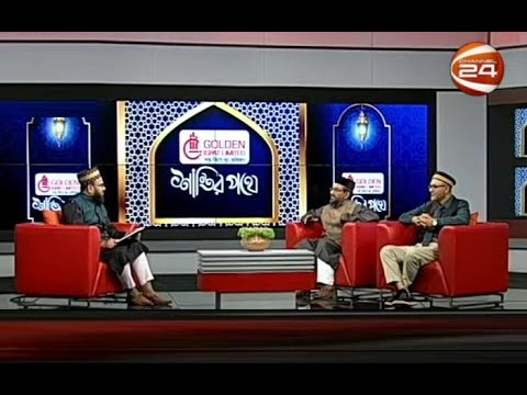 শান্তির পথে | Shantir Pothe | 13 March 2020