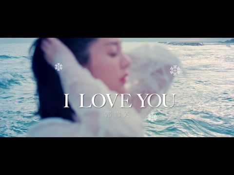 郭雪芙 Puff Kuo【I LOVE YOU】MV teaser