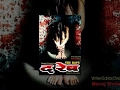 THE RAPE  Latest Nepali Full Movie  Feat Manoj Shrestha Kamal Gyawali  Madan Alisha Films waptubes