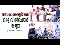 A wheel-chair journey for rights | For the People | Kaumudy TV