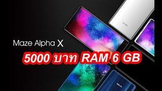 Video จบทั้งแผ่นดิน มือถือ 5000 ได้ RAM 6 GB เอาที่พี่สบายใจ Maze Alpha X MP3, 3GP, MP4, WEBM, AVI, FLV November 2017