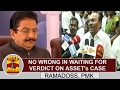 No wrong in waiting for Verdict on Asset's Case - Ramadoss, PMK | Thanthi TV