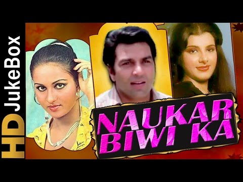 Naukar Biwi Ka 1983 | Full Video Songs Jukebox | Dharmendra, Anita Raj, Reena Roy, Vinod Mehra
