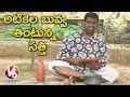 Bithiri Sathi On Health Benefits Of Clay Pot Cooking | Teenmaar News | V6 News