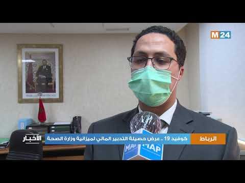 كوفيد 19.. عرض حصيلة تدبير ميزانية وزارة الصحة