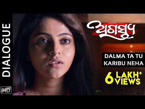Video Dalma Ta Tu Karibu Neha | Dialogue | Agastya | Odia Movie | HD | Anubhav | Jhilik download in MP3, 3GP, MP4, WEBM, AVI, FLV January 2017