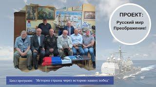 «Русский мир. Преображение!»