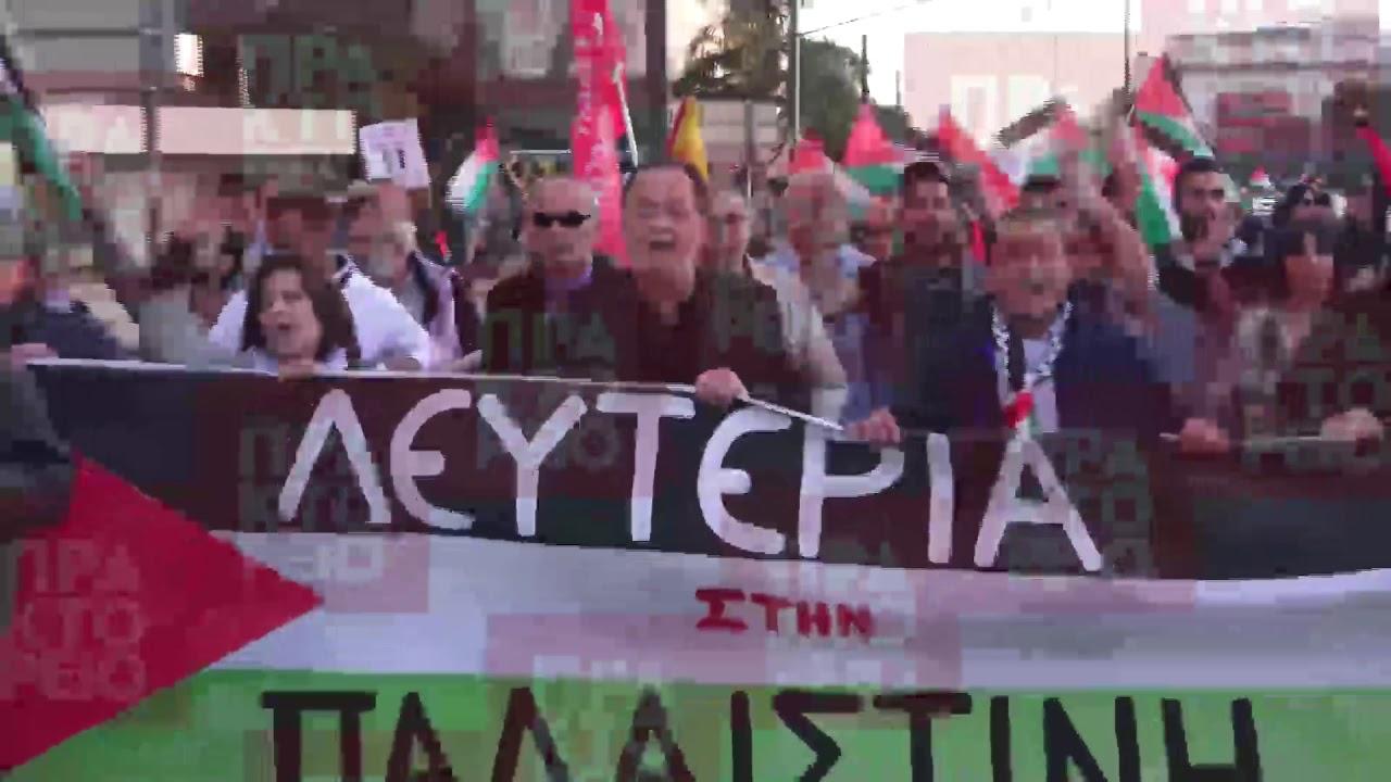 Συγκέντρωση αλληλεγγύης στον Παλαιστινιακό λαό και πορεία προς την Ισραηλινή πρεσβεία