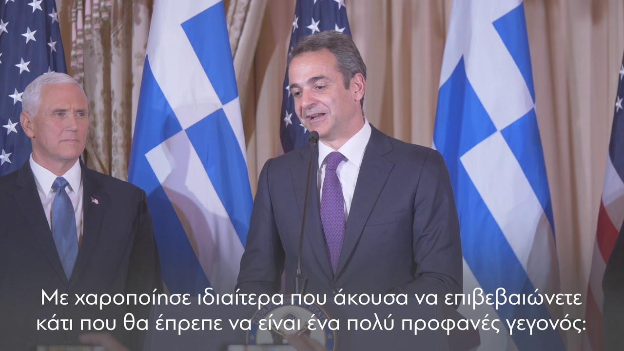 Ο Κ. Μητσοτάκης με τον Αντιπρόεδρο των ΗΠΑ M. Pence και τον Υπουργό Εξωτερικών M. Pompeo