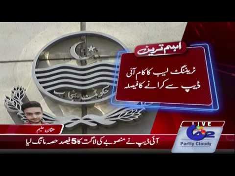 پنجاب فرانزک سائنس ایجنسی میں تعمیر ٹریننگ لیبارٹری پر اعتراضات
