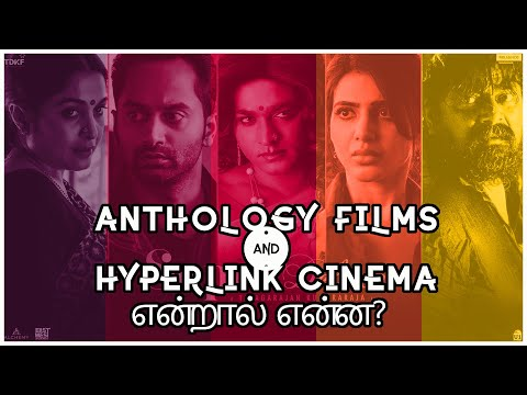 What is Anthology Films and Hyperlink Films | Meaning of Anthology & Hyperlink Movies | Film Psycho