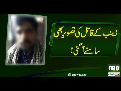 Breaking News: Picture of Zainab's Killer Imran Released thumbnail