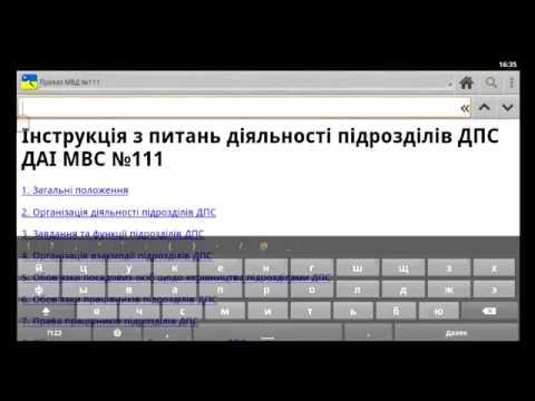 Video of ПДД Украина 2014+.  (FREE)