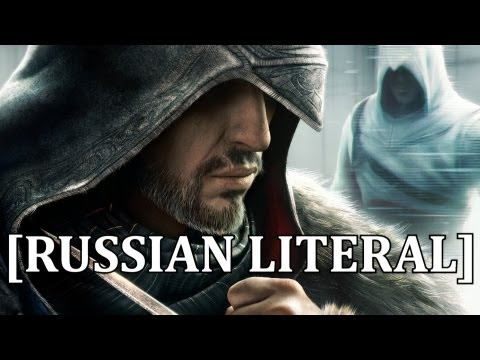 [RUSSIAN LITERAL] Assassin's Creed Revelations