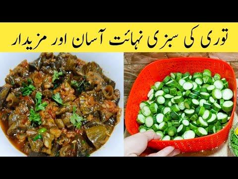 Tori Ki Recipe. How To Make Tori Ki Sabzi Easily By Ijaz Ansari Food Secrets.