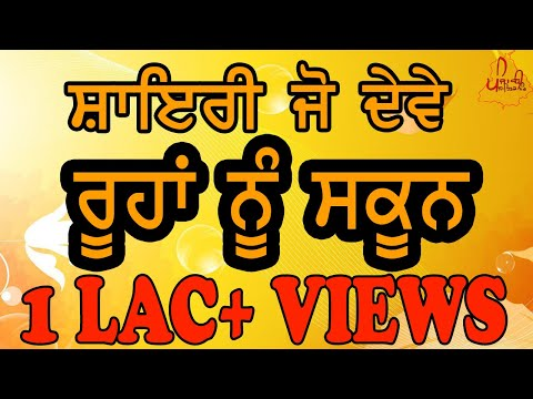 Life quotes - Love Life Best Heart Touching/Emotional Poetry/Shayari/Quotes in Punjabi