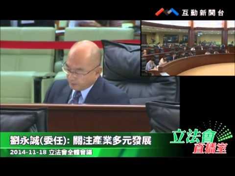 施家倫 20141118立法會全體會議