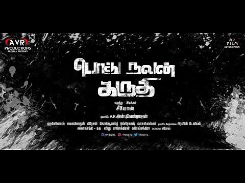 PodhuNalanKarudhi Official Teaser ..