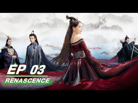【FULL】RENASCENCE EP03 | 凤唳九天 | iQIYI