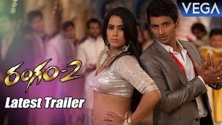 Rangam 2 Telugu movie Trailer