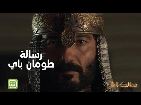 """""""ممالك النار""""..رسالة """"طومان باي"""" لأهل مصر"""