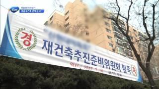 강남 재건축 - SBS 생활경제 장용석대표