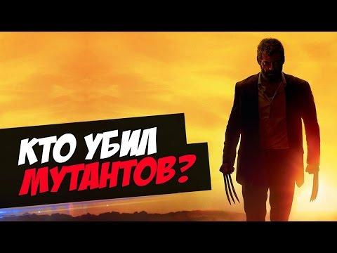 \ЛОГАН\ - ДЕТАЛЬНЫЙ РАЗБОР ФИЛЬМА - DomaVideo.Ru