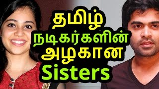 We all know that our Tamil cinema celebrity actors and actress are more beautiful. But are you interested in seeing how their...