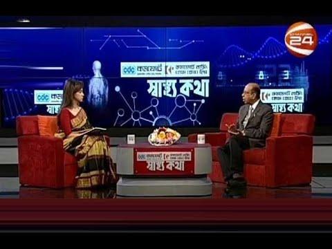 কমফোর্ট স্বাস্থ্য কথা | Comfort Sastho Kotha | প্রস্টেট ক্যান্সার | 28 February 2020