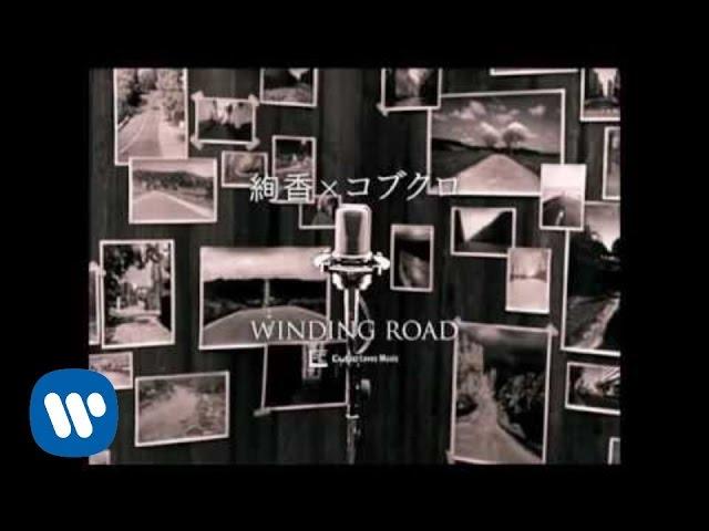 コブクロ - WINDING ROAD(絢香×コブクロ