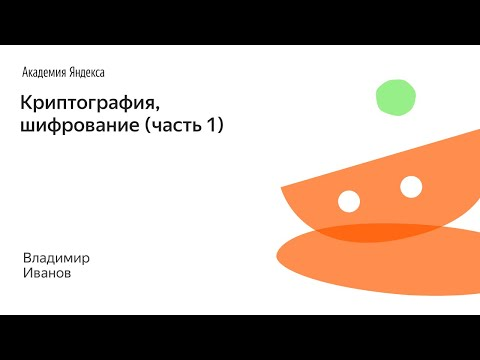 012. Криптография, шифрование (часть 1) - Владимир Иванов