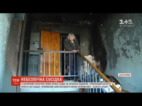 Женщина держит в страхе весь дом