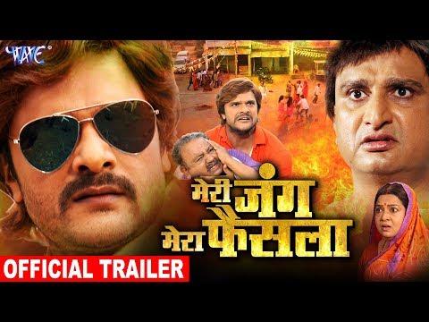 Bhojpuri Movie Meri Jung Mera Faisla HD Trailer And Download