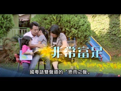 電視節目 TV1416 非常富足 (HD粵語) (烏干達系列)