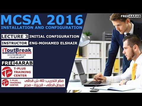 ‪03-MCSA 2016 | Installation and Configuration (Initial Config) By Eng-Mohamed Elshair | Arabic‬‏