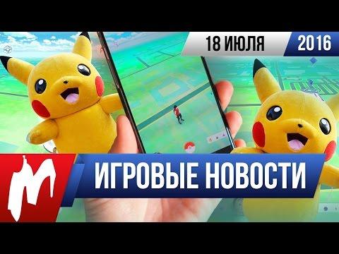 Игромания! Игровые новости, 18 июля (Pokémon GO, Pokémon GO, Pokémon Gооо!!!!)