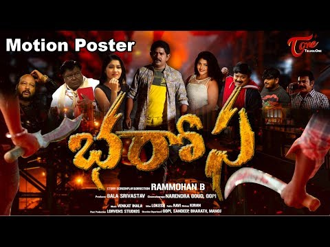Bharosa Telugu Movie Motion Poster | Directed by Rammohan B | TeluguOne Cinema