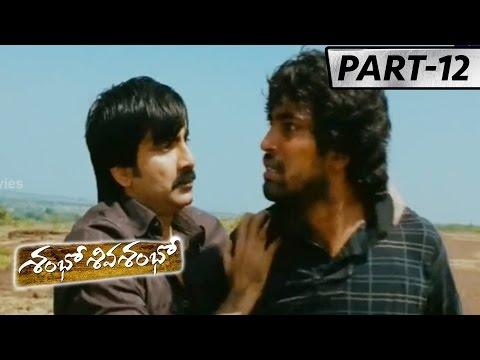 Video Shambo Siva Shambo Full Movie Part 12    Ravi Teja, Allari Naresh, Siva Balaji, Priyamani download in MP3, 3GP, MP4, WEBM, AVI, FLV January 2017