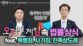 오징어 게임 속 법률상식 feat. 폭행죄, 사기죄, 친족상도례 #썰변